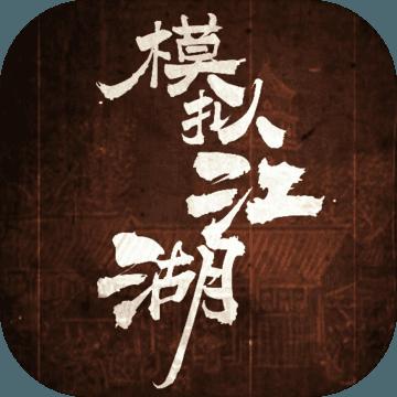 模拟江湖算命玩法介绍
