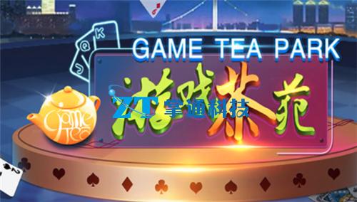 游戏茶苑还能玩吗