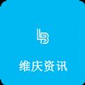 维庆资讯软件下载_维庆资讯安卓版APP下载