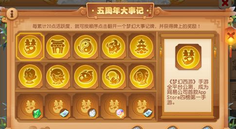 梦幻西游五周年礼盒活动内容是怎样的_梦幻西游五周年礼盒活动内容一览