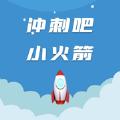 冲刺吧小火箭游戏下载_冲刺吧小火箭游戏安卓版下载