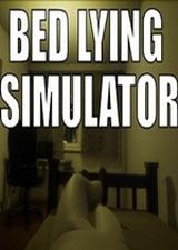 床上模拟器中文版