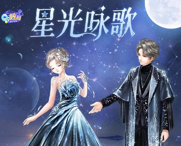 QQ炫舞星光咏歌系列活动详情_QQ炫舞星光咏歌系列活动内容一览