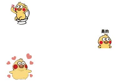 抖音小黄鸡鹦鹉兄弟动态表情包是怎样的_抖音小黄鸡鹦鹉兄弟动态表情包分享