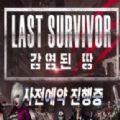 最后的幸存者感染之地