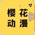 樱花动漫免费版下载_樱花动漫免费观看入口下载