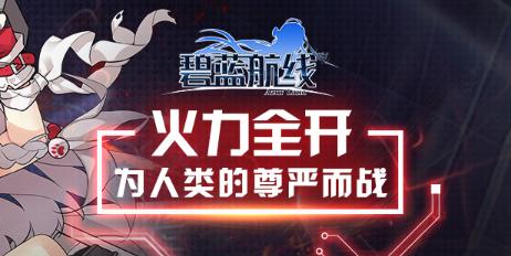碧蓝航线最新5.28游戏公告是什么_碧蓝航线最新5.28游戏公告介绍