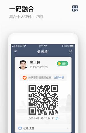 手机怎么安装苏城码_苏州苏城码下载二维码图片