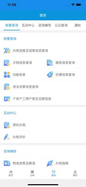 江西省电子税务局实名采集app