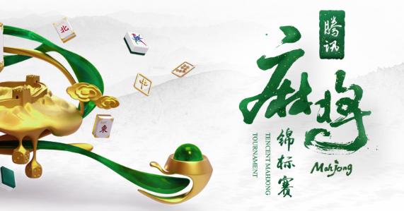 欢乐麻将游戏下载_欢乐麻将官网下载