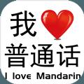 我爱普通话猜词