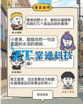 王富贵的垃圾站6月28日兑换码分享