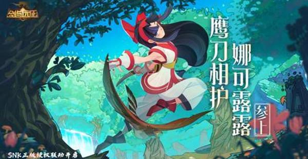 株式会社SNK今日宣布 娜可露露x剑与远征联动活动开启