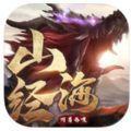 山海经混沌异兽游戏下载_山海经混沌异兽游戏安卓版下载
