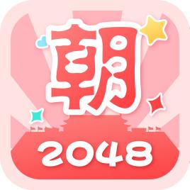 2048朝代版手游下载_2048朝代版安卓正版下载