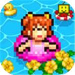 夏日水上乐园物语游戏下载_夏日水上乐园物语安卓版下载