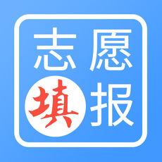 高考志愿榜官网下载_高考志愿榜安卓版下载