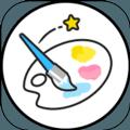 脑洞画家游戏下载_脑洞画家安卓版下载