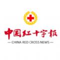 中国红十字报苹果版下载_中国红十字报ios版下载