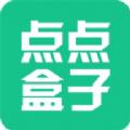 点点盒子app试玩赚钱下载_点点盒子安卓版下载