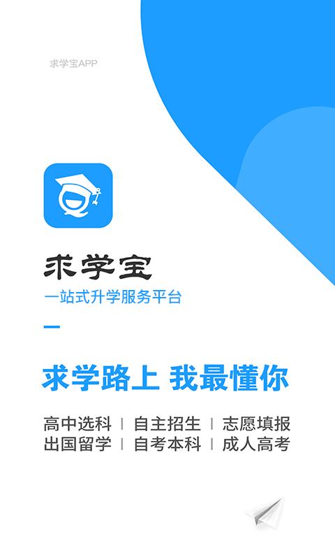 求学宝app怎么样_求学宝软件介绍