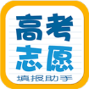 高考志愿填报助手app下载下载_高考志愿填报助手官网下载