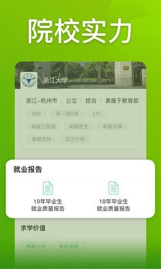 圆梦志愿app是否可靠_圆梦志愿软件介绍