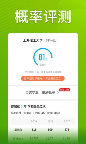 圆梦志愿app怎么样_圆梦志愿软件介绍