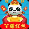 熊猫养成记红包版下载_熊猫养成记安卓赚钱版下载
