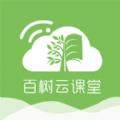 百树云课堂IOS版