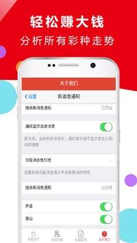 959彩票手机版在哪下载_959彩票软件介绍