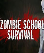 僵尸学校生存