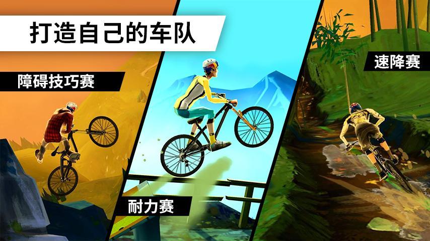 极限自行车苹果版