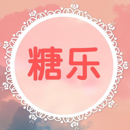 糖乐app下载_糖乐安卓版下载