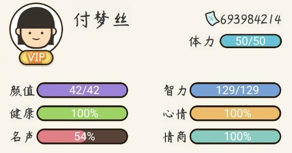 人生模拟器中国式人生智力怎么提升_人生模拟器中国式人生智力提升攻略