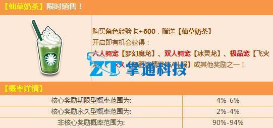 QQ飞车仙草奶茶活动一览