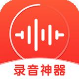 录音神器app下载_录音神器安卓版下载