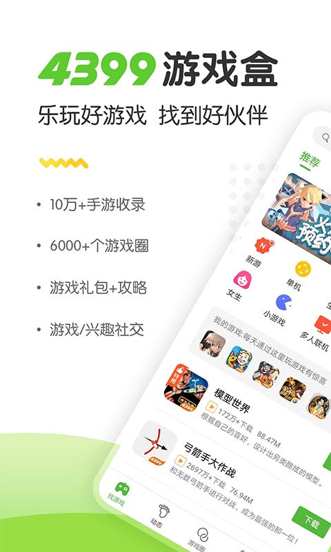 4399游戏盒app下载安装方法介绍