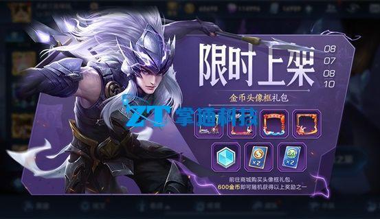 王者荣耀8月4日更新内容