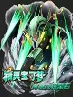 口袋妖怪究极绿宝石4小智超进化版