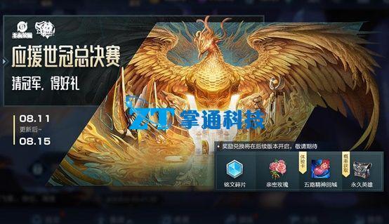 王者荣耀8月11日更新了什么