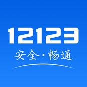 12123交管
