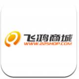 飞鸿商城app下载_飞鸿商城官网app下载