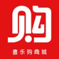 喜乐购app下载_喜乐购商城下载