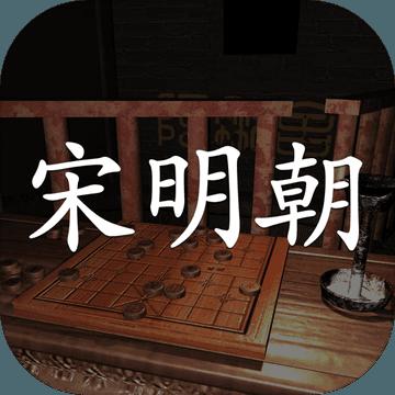 宋明朝游戏下载_宋明朝官网安卓版下载