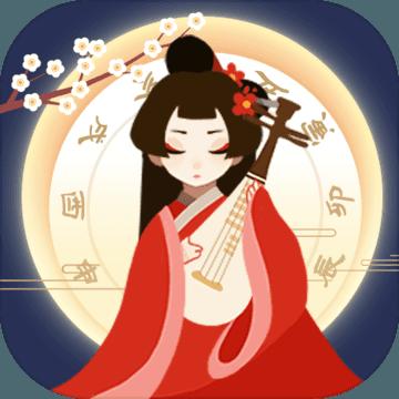 古代人生游戏下载_古代人生游戏官网下载