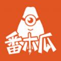 番木瓜漫画免费版