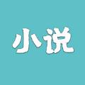 小说仓库app下载_小说仓库app安卓版下载