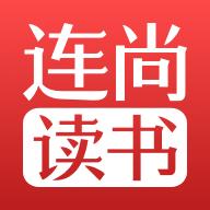 连尚读书2019免费版