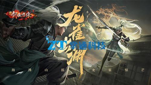 新剑侠情缘手游9月28日每日一题